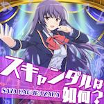 /theme/famitsu/gf-music/music/mj12_scandal_small