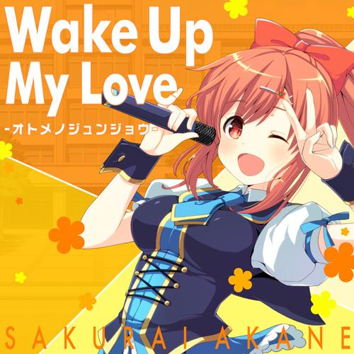 Wake Up My Love―オトメノジュンジョウ―