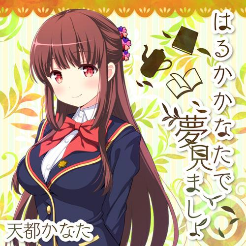 /theme/famitsu/gf-music/music/mj18_haruka