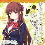 /theme/famitsu/gf-music/music/mj18_haruka_small