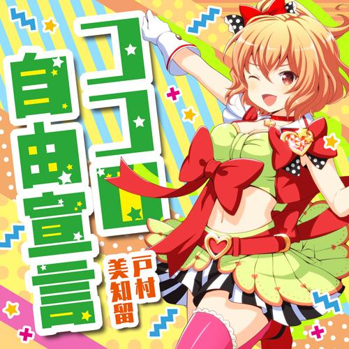 /theme/famitsu/gf-music/music/mj19_kokoro