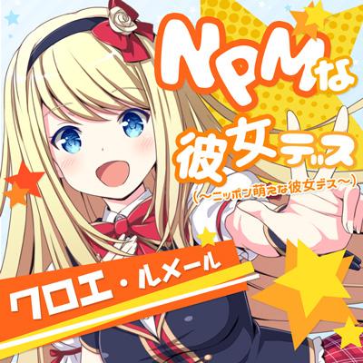 NPMな彼女デス(~ニッポン萌えな彼女デス~