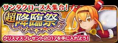 /theme/famitsu/kairi/避難用/ステージクエスト「サンタクロース大集合!超降臨祭」開催!