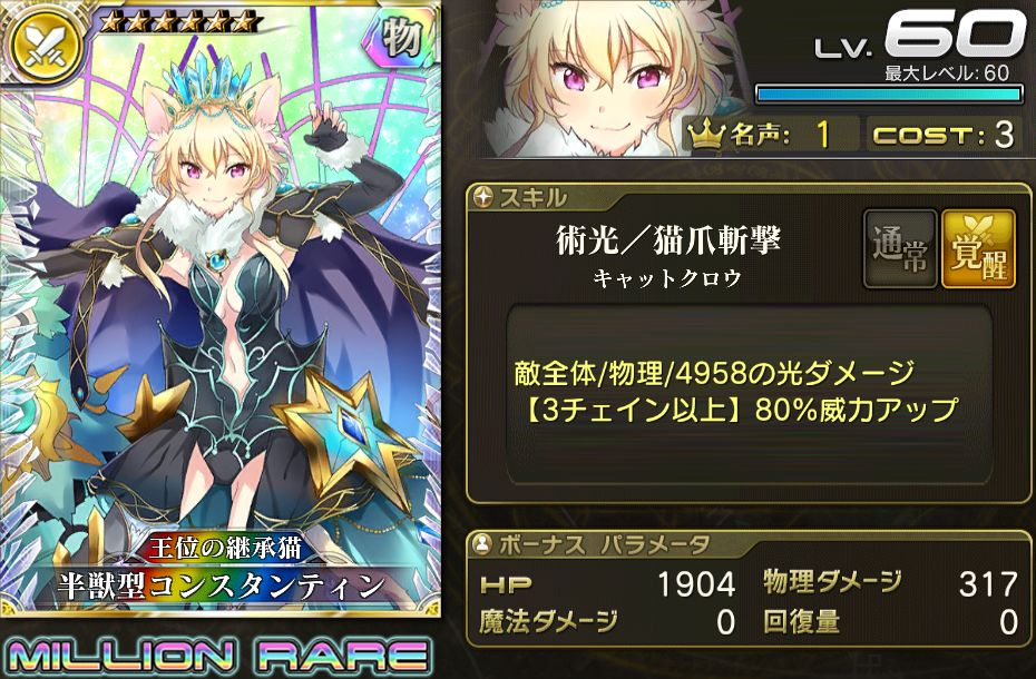 /theme/famitsu/kairi/Other/半獣型コンスタンティン
