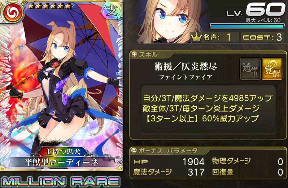 /theme/famitsu/kairi/Other/半獣型ローディーネ