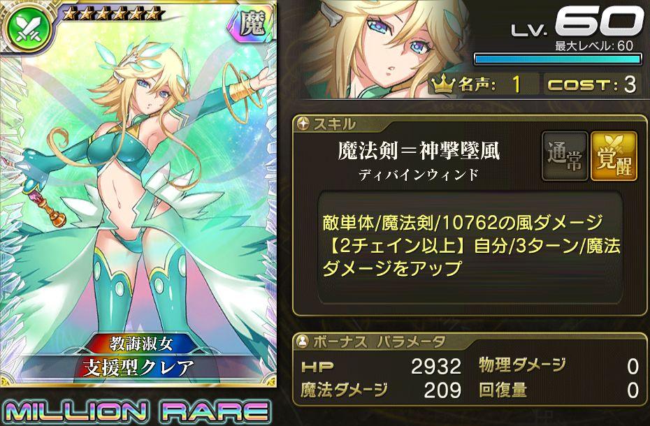/theme/famitsu/kairi/character/【教誨淑女】支援型クレア