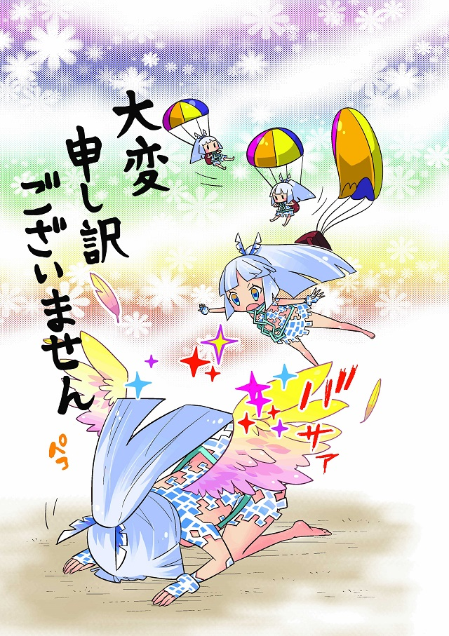/theme/famitsu/kairi/illust/【お詫び】弱酸型_土下座エル