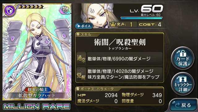 /theme/famitsu/kairi/illust/【探求の騎士】拡散型ガラハッド.jpg