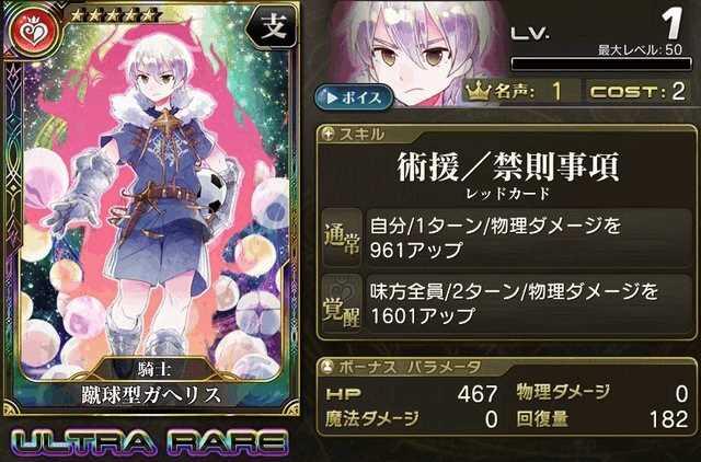 /theme/famitsu/kairi/illust/【騎士】蹴球型ガヘリス