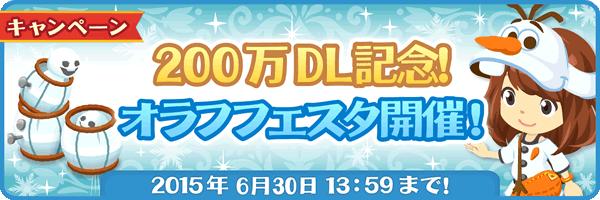 200万ダウンロード記念!オラフフェスタ開催!
