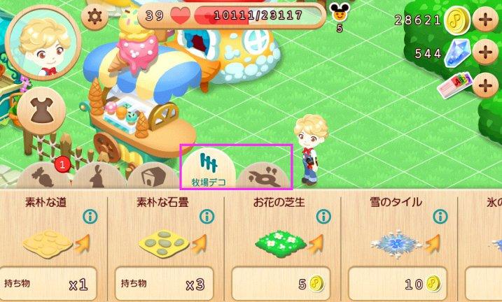 /theme/famitsu/magic-castle-dream-island/screenshot/deco1.jpg