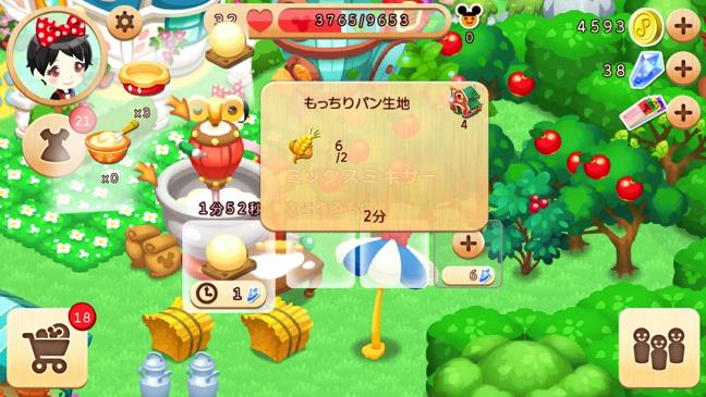 指定の収穫物と数を確認する