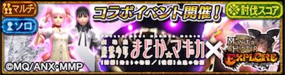 /theme/famitsu/mhexplore/banner/ev_madomagi
