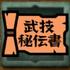 /theme/famitsu/mhexplore/images/sozai/【武技秘伝書】一撃離脱戦法.png