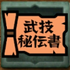 /theme/famitsu/mhexplore/images/sozai/【武技秘伝書】真・一撃離脱戦法.png