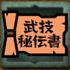 /theme/famitsu/mhexplore/images/sozai/【武技秘伝書】真・一撃離脱戦法