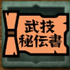 /theme/famitsu/mhexplore/images/sozai/【武技秘伝書】立体機動・改