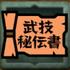 /theme/famitsu/mhexplore/images/sozai/【武技秘伝書】立体機動.png