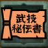 /theme/famitsu/mhexplore/images/sozai/【武技秘伝書】立体機動