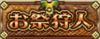 /theme/famitsu/mhexplore/images/sozai/お祭狩人