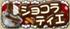 /theme/famitsu/mhexplore/images/sozai/ショコラティエ