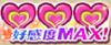 /theme/famitsu/mhexplore/images/sozai/好感度MAX!