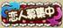 /theme/famitsu/mhexplore/images/sozai/恋人募集中.png