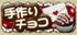 /theme/famitsu/mhexplore/images/sozai/手作りチョコ