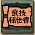 /theme/famitsu/mhexplore/images/sozai/武技秘伝書