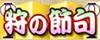 /theme/famitsu/mhexplore/images/sozai/狩の節句.png
