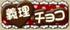 /theme/famitsu/mhexplore/images/sozai/義理チョコ.png