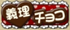 /theme/famitsu/mhexplore/images/sozai/義理チョコ