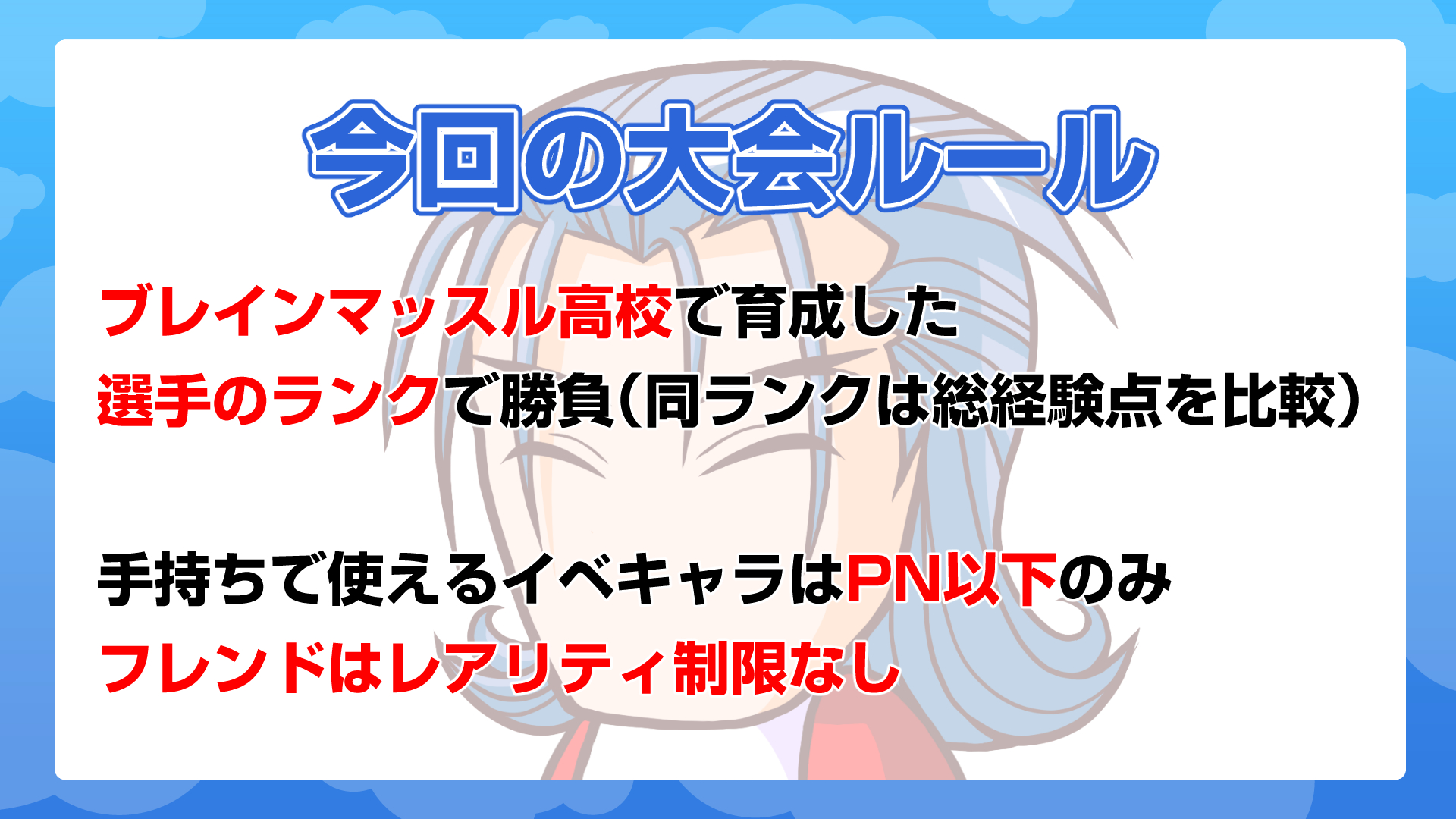 /theme/famitsu/pawapuro/images/banner/大会ルール3.jpg
