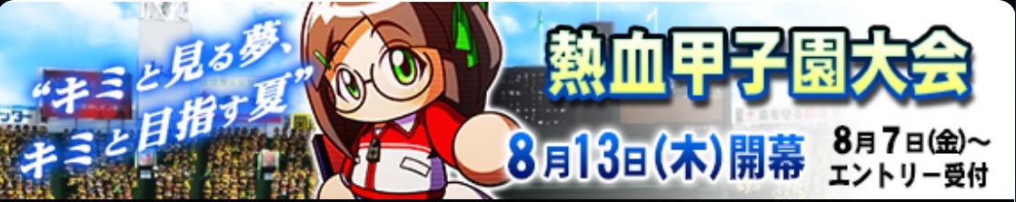 /theme/famitsu/pawapuro/images/banner/20150804jizen.jpg