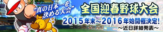 春野球大会バナー