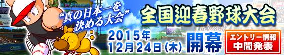 /theme/famitsu/pawapuro/images/banner/20151221_Geishun_chuukan