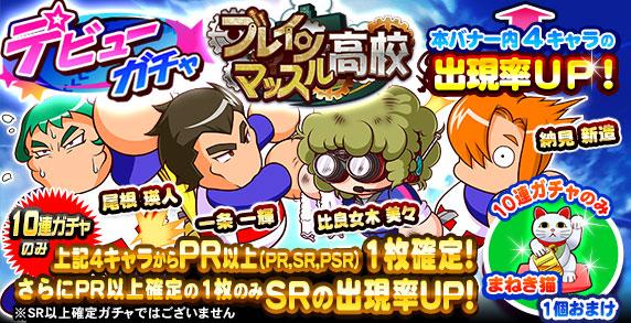 /theme/famitsu/pawapuro/images/banner/20160323_gacha.jpg