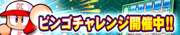 /theme/famitsu/pawapuro/images/banner/20170511ev.jpg
