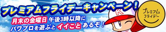 /theme/famitsu/pawapuro/images/banner/20170522ca.jpg