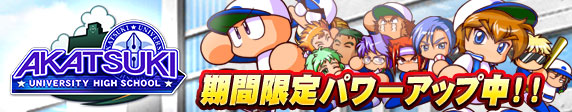 /theme/famitsu/pawapuro/images/banner/20170711ev1.jpg