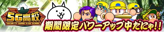 /theme/famitsu/pawapuro/images/banner/20180118ev.jpg