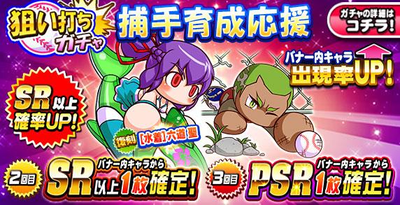 /theme/famitsu/pawapuro/images/banner/20190909ga