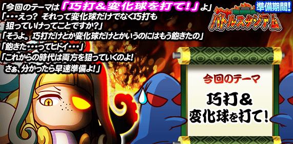 /theme/famitsu/pawapuro/images/banner/20190916ev