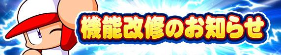 /theme/famitsu/pawapuro/images/banner/20191212i