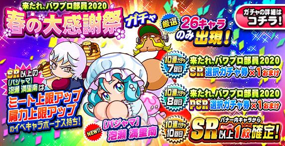 /theme/famitsu/pawapuro/images/banner/20200326ga