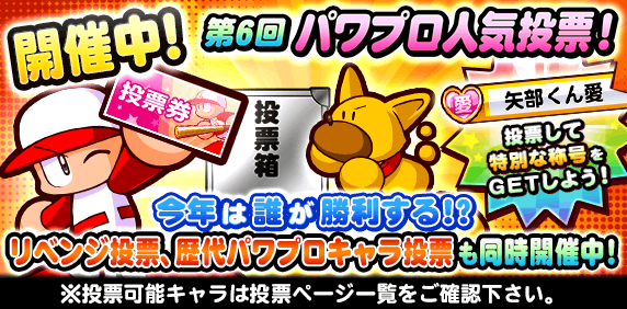/theme/famitsu/pawapuro/images/banner/20201126c