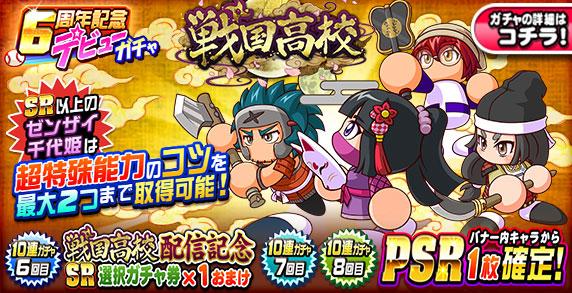 /theme/famitsu/pawapuro/images/banner/20201126ga