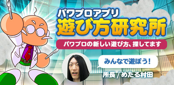 /theme/famitsu/pawapuro/images/banner/asobikata