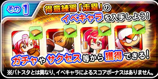 /theme/famitsu/pawapuro/images/banner/p1.jpg