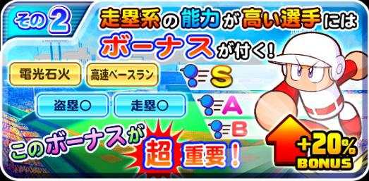 /theme/famitsu/pawapuro/images/banner/p2.jpg